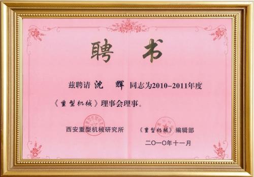 中国重型机械理事单位