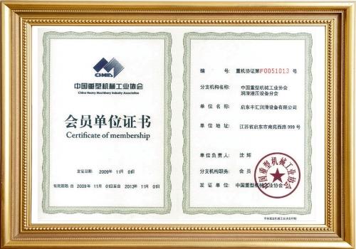 中国重型机械协会会员单位证书
