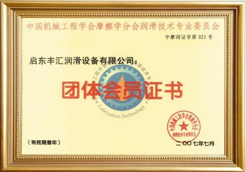 中国机械工程学会团队会员证书