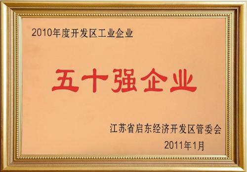 启东经济开发区五十强企业